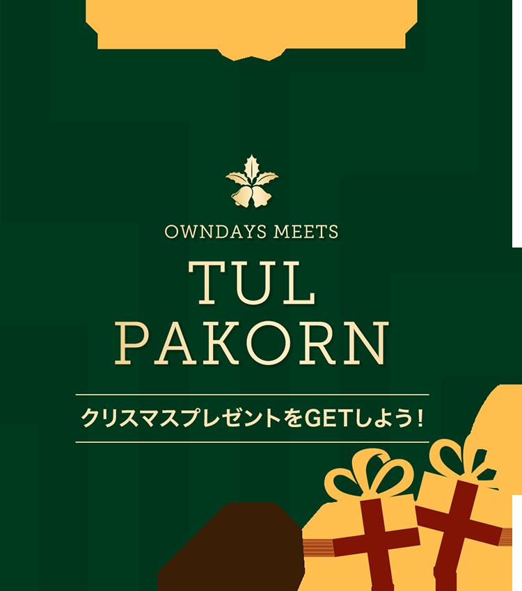 OWNDAYS MEETS TUL PAKORN - クリスマスプレゼントをゲットしよう!